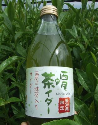西尾茶イダー