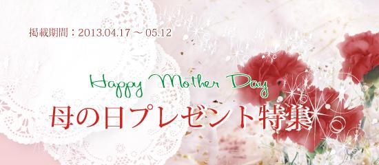 母の日プレゼント特集